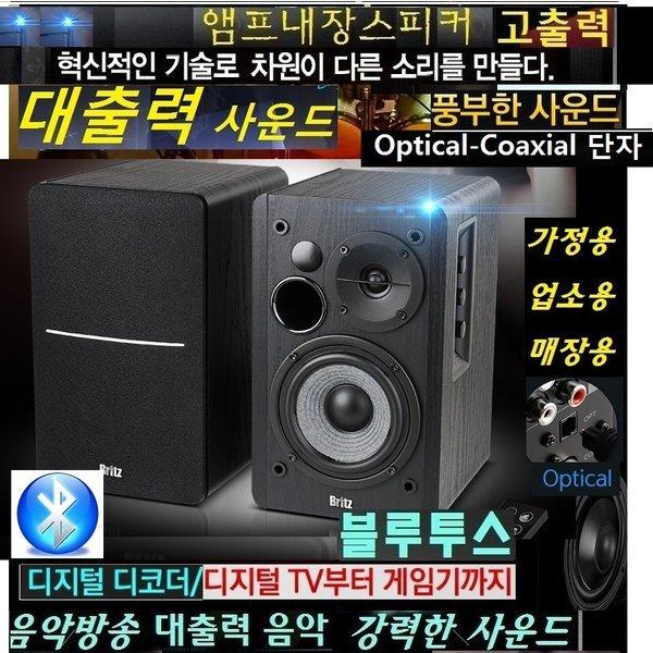 S대출력 앰프내장 가정용/업소용/TV/PC/음악방송/YB42