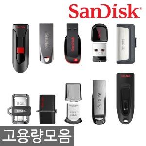 USB OTG 64GB 16GB 32GB 128GB 괴물용량 외장메모리
