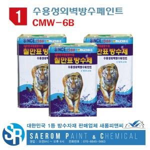 CMW-6B 수용성 외벽 방수페인트(16L) 칠만표방수제