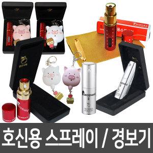 호신용품 원투세이퍼/이지가드 호신용스프레이/경보기