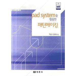 pad system을 활용한 패턴메이킹  경춘사   이숙녀.정미애