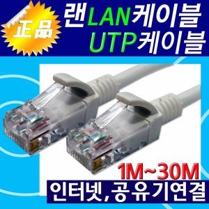 랜케이블 1미터~30미터 랜선 인터넷연결선 UTP케이블