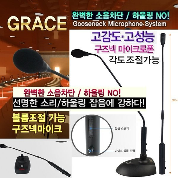 깊은흡입력 고성능 구즈넥마이크 교회-강의용/D331