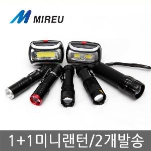 미르랜턴/1+1 LED미니랜턴/랜턴/손전등/헤드랜턴/렌턴