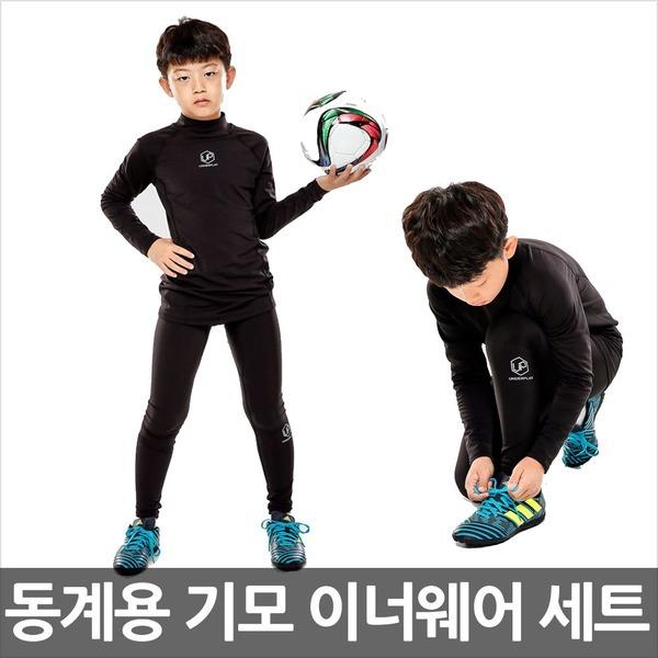 하이플레이 동계용 아동 기모 이너웨어 언더셔츠 세트