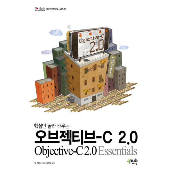 핵심만 골라 배우는 오브젝티브-C 2.0  제이펍   닐 스미스