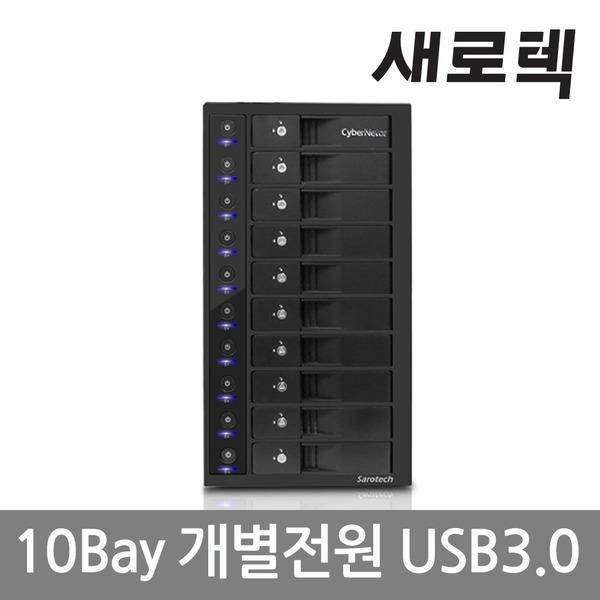 새로텍 C10U3N6G 10Bay USB3.0 3.5인치외장하드케이스