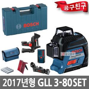 2017년신형 보쉬 GLL3-80 SET 세트 라인레이저 레벨기