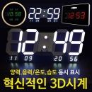 디지털벽시계/LED시계/전자시계/벽걸이/3D/무소음