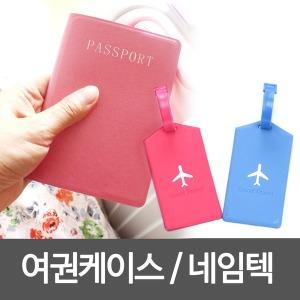 여행가방네임택/여권커버/여권케이스/여행/네임택