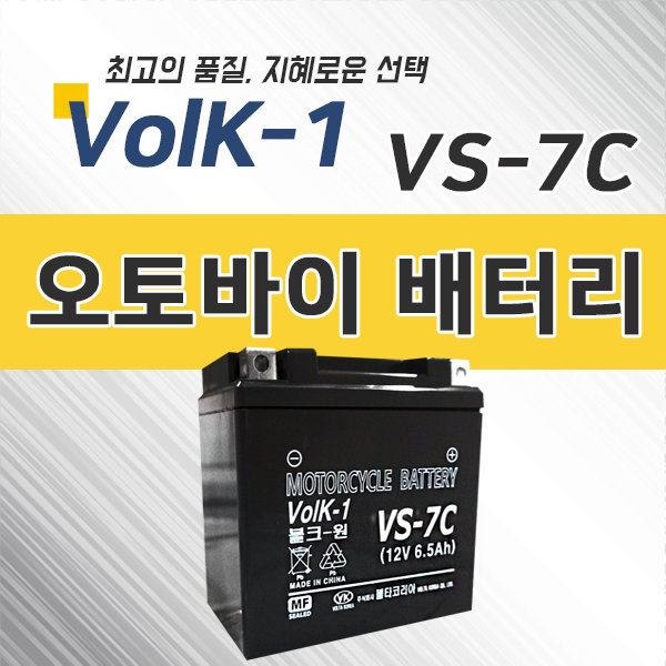 VS-7C 줌머 PCX125(구형) 비트100 스쿠피 복스 트리커
