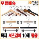 무료배송-목재셔츠옷걸이/나무옷걸이/바지걸이/10개