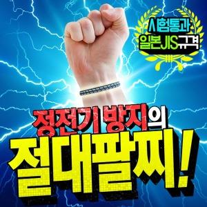 정전기방지 팔찌-일제수입정품/차량용품/어스/밴드
