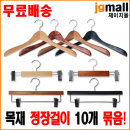 무료배송-목재정장옷걸이/나무옷걸이/바지걸이/10개