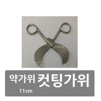 약가위(컷팅가위)약11cm/약커터기 Usa Model Scissors