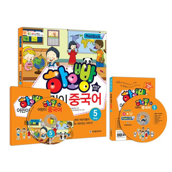 하오빵 어린이 중국어 5 세트  시사중국어사   김명화  메인북 + 오디오CD + 플