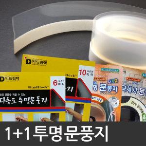 1+1 문풍지 투명 테이프 창문 방풍 비닐 단열 뽁뽁이
