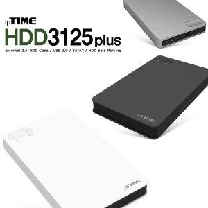 ipTIME HDD3125plus USB3.0 (외장하드케이스)