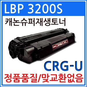 캐논 LBP3200S 재생토너 선명한출력 CRG-U