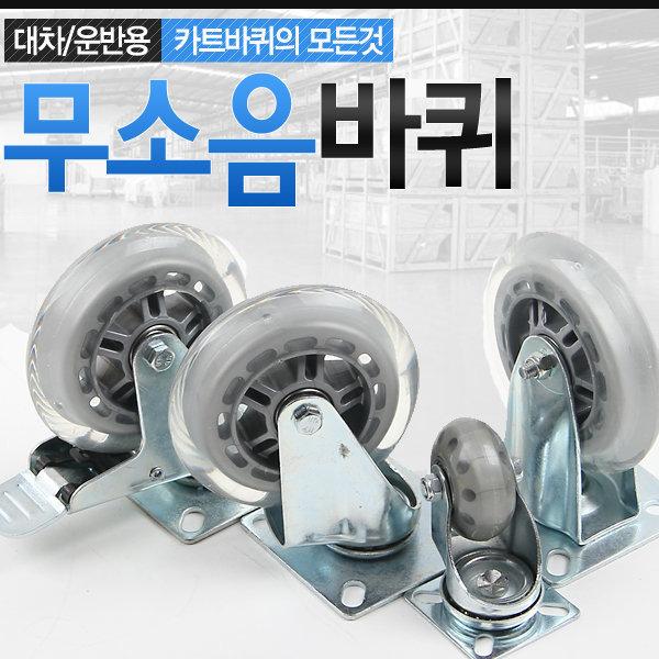 무소음바퀴/우레탄/손수레/핸드카/대차/달리/캐스터