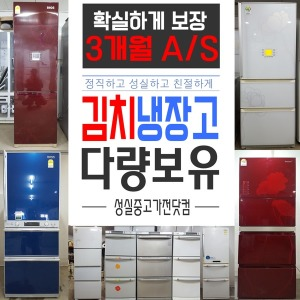3개월AS/중고스탠드김치냉장고/aa급