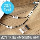 OMT 케이블 선정리 클립 20개 1세트 R-BUCKLE 블랙