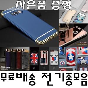 핸드폰케이스S9/S8/S7/노트9/아이폰7/8/전기종/LG기종