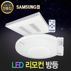 국산LED리모컨방등/주방등/거실등/LED조명