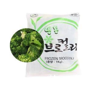 브로콜리 1kg 냉동야채