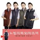 겨울앞치마/누빔/기모/조끼/방한 /퀄팅/솜/패딩RM02