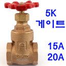 국산-KS 5K 청동게이트밸브 나사식 황동밸브 신주밸브
