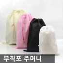 부직포주머니 포자용 백 복주머니 가방 더스트백 포장