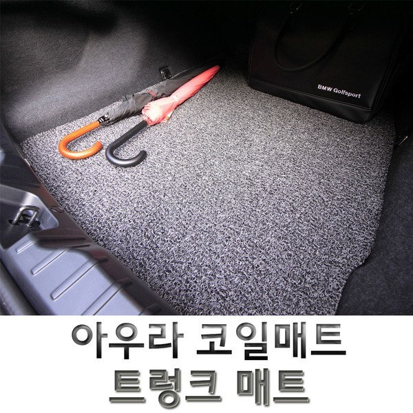 아우라 코일매트 자동차 트렁크매트 카매트