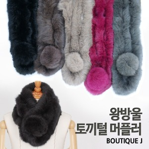 모피공장 직영 왕방울토끼털목도리/퍼목도리/퍼머플러