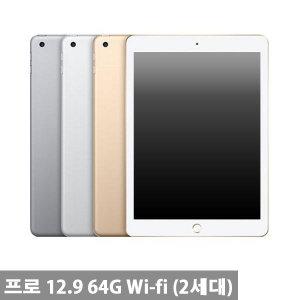 애플 아이패드프로 12.9(2세대) 64G Wifi -DW-