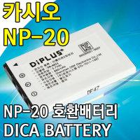 카시오 NP-20 호환배터리 충전기 주변용품
