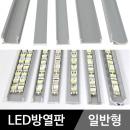 LED방열판/일반형/12V 24V LED바 작업등LED 차량용LED
