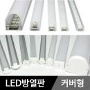 LED방열판/커버형/LED바 LED모듈 작업등LED 차량용LED