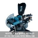 충전 18V 7인치 슬라이딩 각도절단기 REXTOL RT-70S