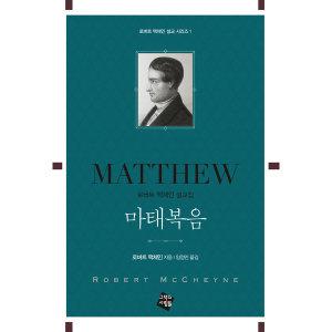마태복음 - 로버트 맥체인 설교집 1  그책의사람들   로버트 맥체인
