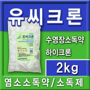 유씨크론 2KG 수영장 소독제 약 염소소독제 하이크론