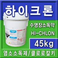하이크론 45kg 염소소독제 클로로칼키 수영장소독약
