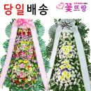 추가금X 근조화환/축하화환 결혼식/장례식/전국꽃배달