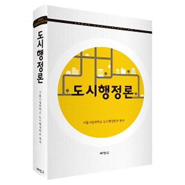 도시행정론  박영사   서울시립대학교 도시행정학과