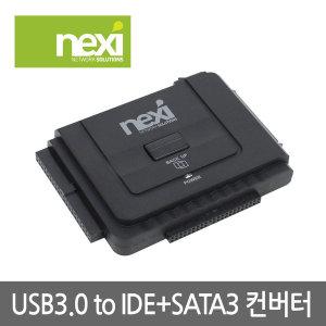 NEXI 하드변환젠더 USB3.0 to SATA E-IDE / NX-U3TIS