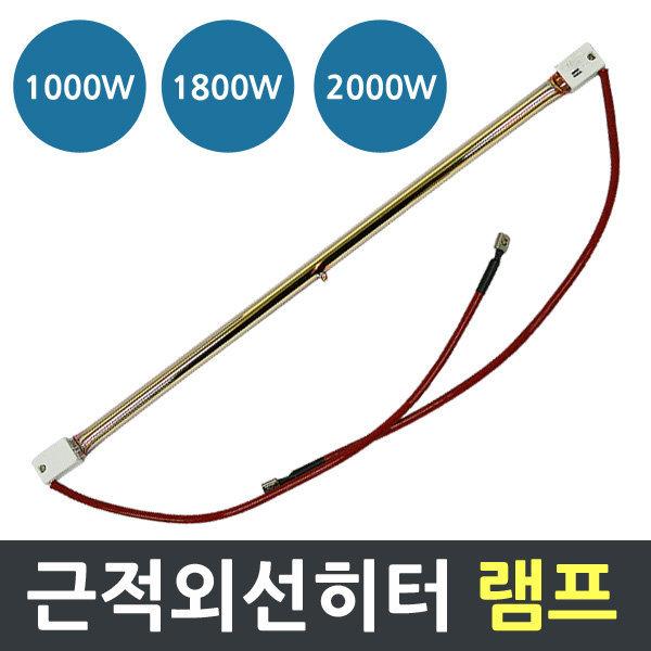 근적외선 전기히터램프 1000w~2000W 교체용 히터램프