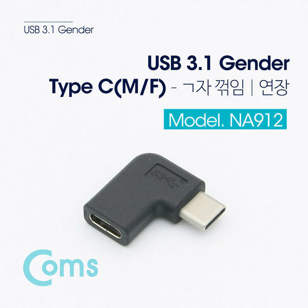 NA912 USB3.1(C타입) 연장 젠더(M/F)/꺾임특급발송
