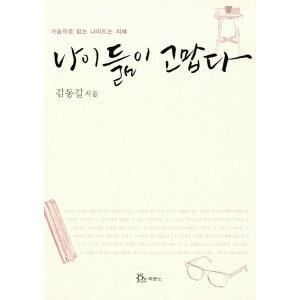 나이듦이 고맙다  두란노   김동길  가슴으로 읽는 나이드는 지혜