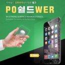아이폰7/8플러스 iPhone7/8 PLUS 파워쉴드 강화유리 방탄필름