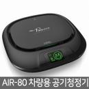 ABSL 퓨어존 AIR-80 차량용 공기청정기 플라즈마 방식